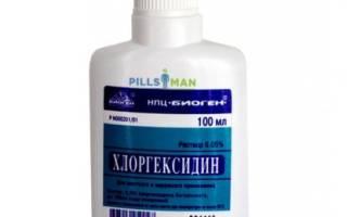 Хлоргексидин при зубной боли