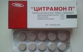 Цитрамон поможет от зубной боли