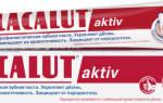 Лакалют актив зубная паста инструкция