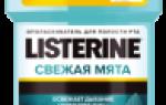 Листерин ополаскиватель для полости