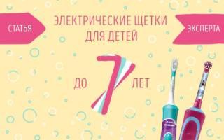 Можно ли детям чистить зубы электрической щеткой