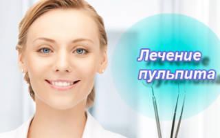 Ампутационный метод лечения пульпита